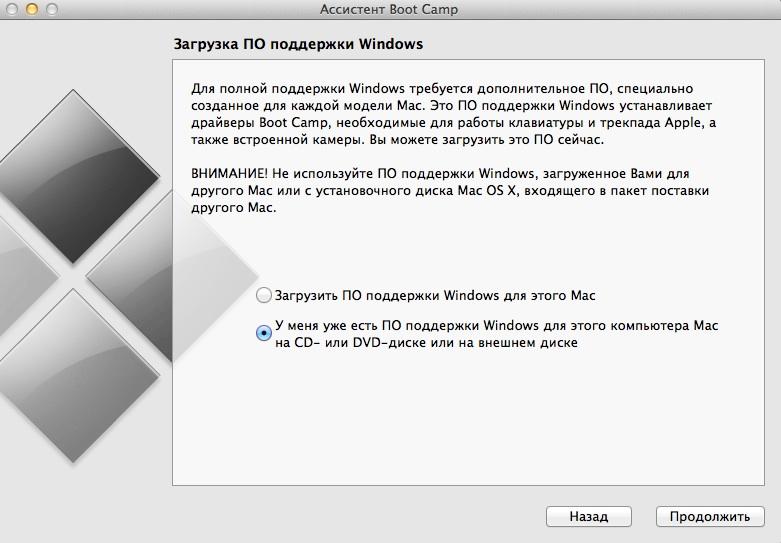 Загрузка ПО поддержки Windows