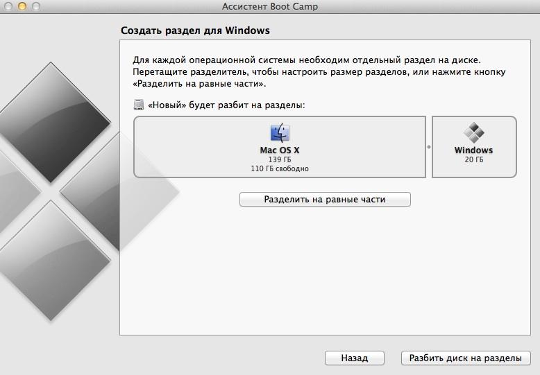 Создать раздел для Windows