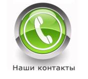 Звоните нам
