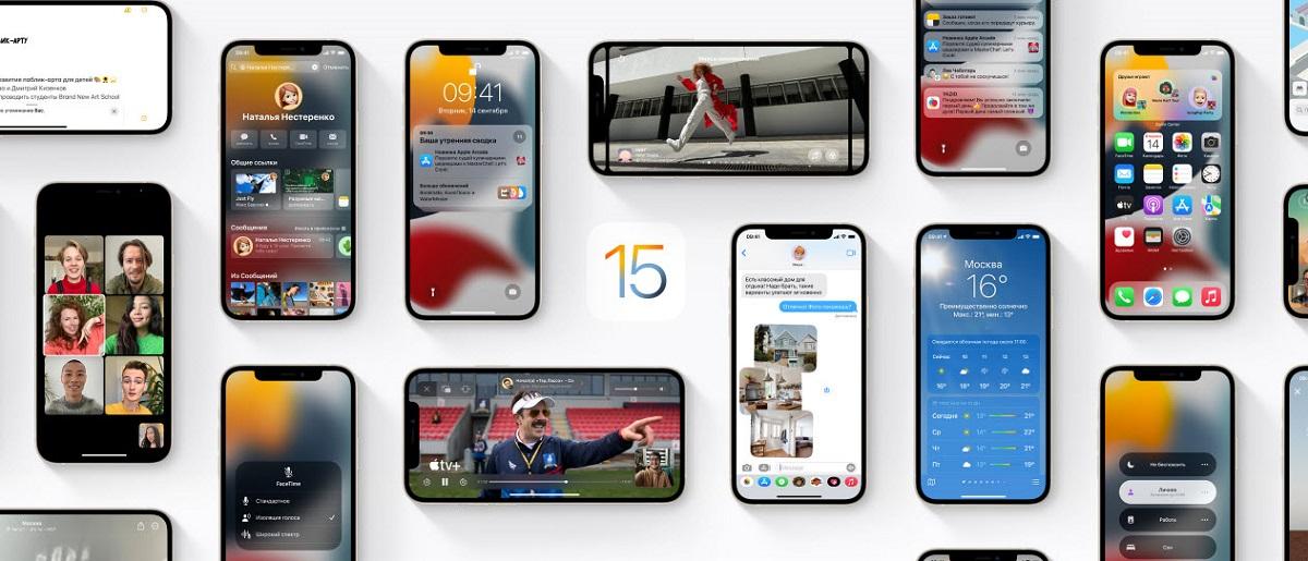 iOS 15 доступна уже сегодня